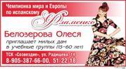 Театр танцев фламенко в Саратове