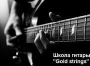 уроки гитары в уфе, курсы гитары, обучение на гитаре, уроки на гитаре уфа
