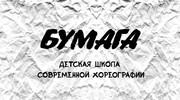 Детская школа современной хореографии БУМАГА