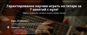 Индивидуальное обучение игры на гитаре на дому